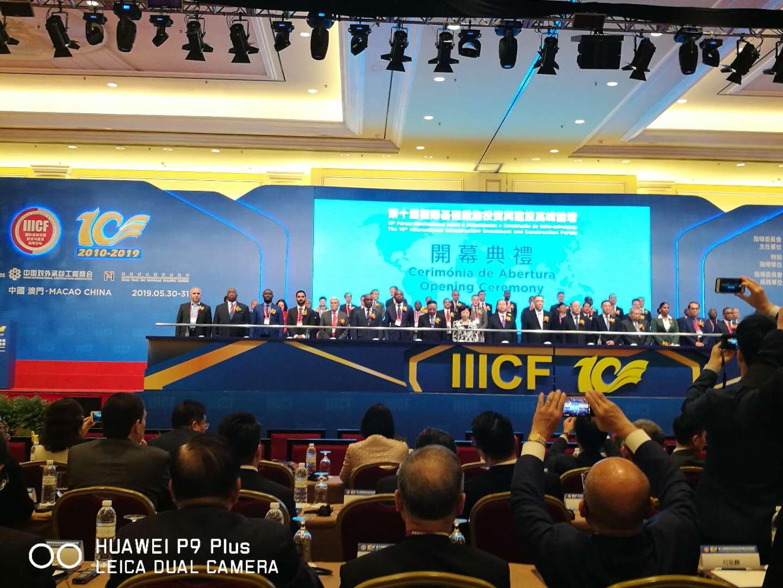第十屆國際基礎建設高峰論壇